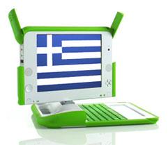 OLPC in Hellas